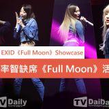 「把Denim Style穿得如此性感~」EXID《Full Moon》Showcase:率智缺席《Full Moon》活动队员大叹好可惜!