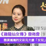 【《鸡龙仙女传》发布会】饰演妈妈的文彩元大赞「女儿」姜美娜:越看越顺眼!