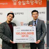 YG 師兄弟聯手幫助漸凍人~BIGBANG 勝利、WINNER 姜昇潤為勝一希望基金會慷慨捐款!