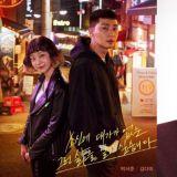 确定啦!BTS防弹少年团V亲自参与制作《梨泰院Class》OST《Sweet Night》,将在13日公开!