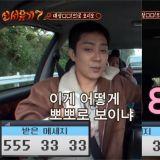 【有片】《新西游记7》看到「3」会想到什么?曹圭贤:「难道不是亲亲?」 殷志源:「你最近可能太寂寞吧」
