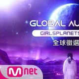 Mnet將推出中日韓等全球偶像女團出道節目《Girls Planet 999》現正報名中