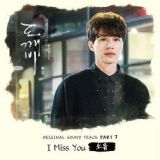 《鬼怪》最新两首感性OST《I Miss You》、《初雪》接力公开