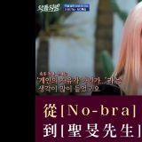 【專題】從「No-Bra」到「聖旻先生」:Sulli 與保守的韓國社會風氣
