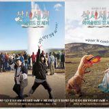 只播5分钟的《去冰岛的三餐》公开3种版本海报:「我们…吵架的话要罚5万元…!」