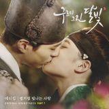 Eddy kim演唱《雲畫的月光》OST「星星般閃耀的愛」音源公開