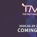 李淸娥、安孝燮、金惠奫⋯⋯《The Fact Music Awards》颁奖阵容曝光!