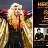 韩星 韩国知名音乐剧也要席卷全台了吗?!