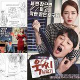 JTBC職場喜劇《玉氏南政基》漫畫版本 逗趣公開中
