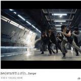 防弹少年团《Danger》MV点击量超过1亿 成为第9支破亿MV