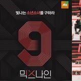 JTBC選秀節目《MIX 9》將在1月26日直播選出最終出道的九人團!