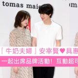「牛奶夫婦」安宰賢♥具惠善一起出席品牌活動!互動超可愛,眼神也充滿愛!