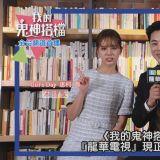 《我的鬼神搭檔》曹政奭起乩崩潰搞笑 同惠利問候台灣觀眾