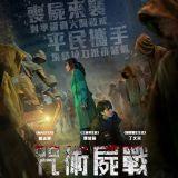 赠票:将电视剧《谤法》恐怖升级至大银幕——《咒术尸战》香港场