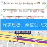 【机场交通】深夜巴士+深夜公车,不包车也可以从机场到弘大!