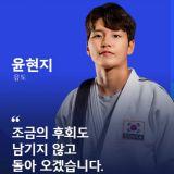不讓男選手專美於前!韓柔道女子選手尹賢智也引發關注:「照片是狗狗,上場超強悍」