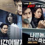 推介韩国电影《时间脱离者》和由陈栢霖及孙艺珍主演的《坏蛋必须死》