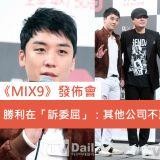 BIGBANG勝利在《MIX9》發佈會「訴委屈」:那些所屬社都不罵練習生~和YG不一樣!