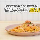 鹹鹹的!韓國推出期間限定版明太子口味牛奶
