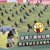 韩国企业在疫情下的创新点子【在空旷足球场内,举行招聘员工的考试】