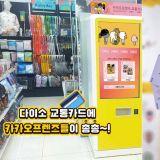 韓國大創也可以自製交通卡啦!除了可用自己的照片外,還有Kakao Friends的可以選!