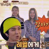 《请给一顿饭Show》姜虎东、WINNER宋旻浩偶遇Red Velvet!