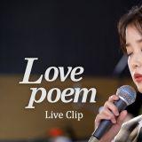 听著听著就哭了!IU热门曲《Love poem》满一周年公开特别LIVE舞台