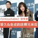 JTBC新剧《Untouchable》发布会 晋久&金成钧诠释兄弟反目:「真・相爱相杀」