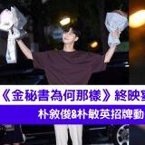 《金秘书为何那样》终映宴超热闹:朴叙俊&朴敏英招牌动作搞笑大放送~!