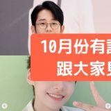 【不定時更新!】10月份有誰會來台灣跟大家見面呢?