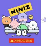 「Kakao Friends」也要推出後輩團體?這次「NINIZ」的成員們也是超可愛!