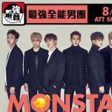 MONSTA X参加MTV最强音,索票即将开始