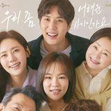 tvN新月火劇《了解的不多也無妨,是一家人》海報公開,調整為6月首播