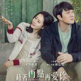 《藉著雨点再爱你》将於6月28日香港上映!