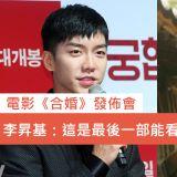 電影《合婚》發佈會:李昇基調侃這是最後一部能看到自己嬰兒肥的作品