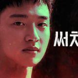 张东润&郑秀晶主演 OCN 军事X惊悚X动作新剧《Search》概念预告公开!