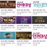 聖誕夜和跨年夜要看什麼?韓國三大台推出年終盛典!