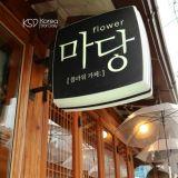 益善洞裡的最佳打卡Cafe,韓劇《鬼怪》也曾在此取景