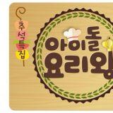 《偶像料理王》EXO、防彈少年團、TWICE等50組偶像出戰!