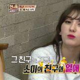 I.O.I Somi:已經分手的前男友,現在和我的好友戀愛ING