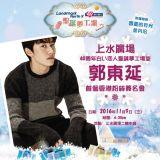 韓星網送你郭東延香港粉絲簽名會簽名証6張