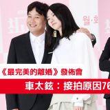 【《最完美的离婚》发布会】车太铉:接拍原因70%是裴斗娜