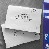 宋慧乔SNS分享新作《男朋友》剧本认证照!Block B成员P.O将饰演朴宝剑弟弟