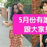 【不定時更新!】5月份有誰會來台灣跟大家見面呢?
