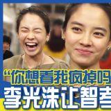 《Running Man》回顾最经典!李光洙的狗血台词令宋智孝心跳加快XD
