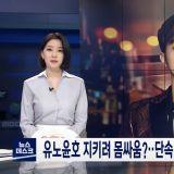 允浩被爆在非法经营场所与女服务员喝酒到午夜&遇警察临检试图逃跑,SM回应:「不是事实」