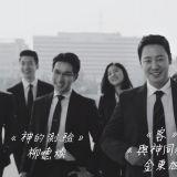 MBC新劇《特別勞動監督官趙常風》主人物登場:金東旭、柳德煥等人帥氣預告公開