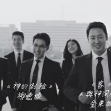 MBC新剧《特别劳动监督官赵掌风》主人物登场:金东旭、柳德焕等人帅气预告公开