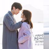 「新一代OST女王」BEN演唱《今生是第一次》OST公開!是世熙與志昊海邊Kiss那首啊~!