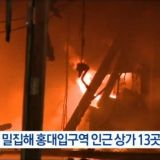 【旅游资讯】元旦失火! 弘大商业街13间店受损,出动74辆消防车灭火